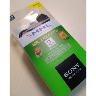 ソニー(SONY)のMHLケーブル DLC-MB20 HDMIケーブル(その他)