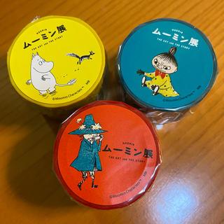 【新品】ムーミン ムーミン展限定 マスキングテープ 3点(テープ/マスキングテープ)