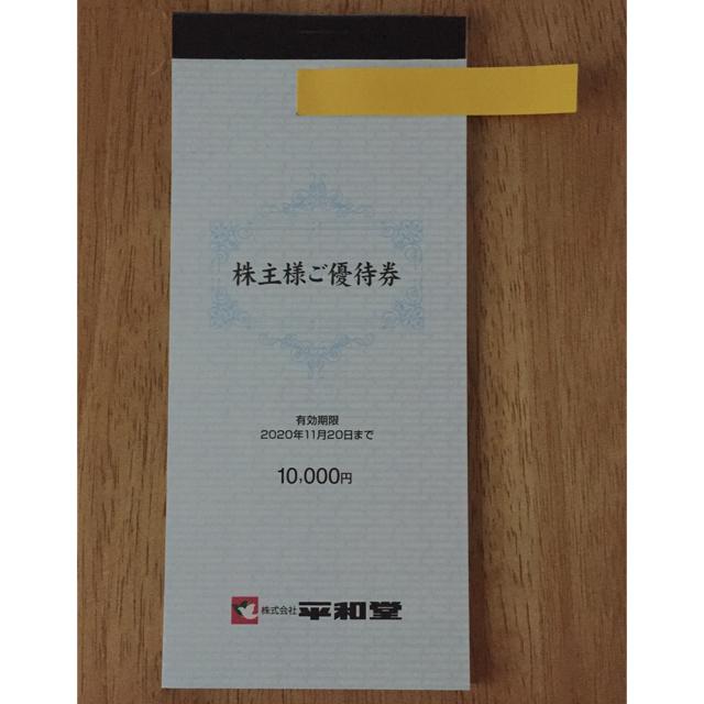 平和堂 株主優待券 10000円分 チケットの優待券/割引券(ショッピング)の商品写真