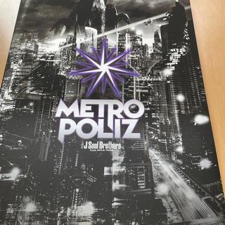 サンダイメジェイソウルブラザーズ(三代目 J Soul Brothers)の三代目J Soul Brothers METRO POLIZ パンフレット(音楽/芸能)