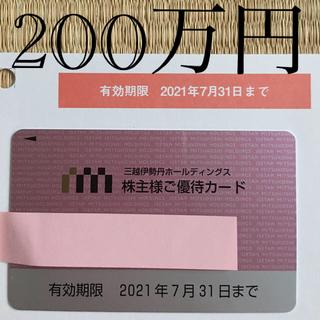 三越 - 三越伊勢丹 株主優待 200万 株主優待カード 女性名義 MITSUKOSHI