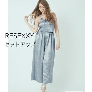 リゼクシー(RESEXXY)の【新品】RESEXXY シャイニーセットアップ(セット/コーデ)