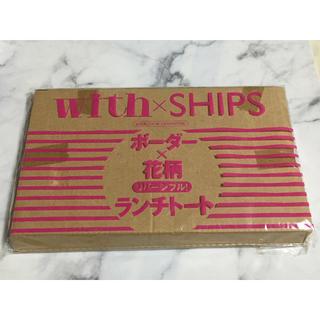 シップス(SHIPS)の新品未開封★with付録SHIPSコラボランチトート(トートバッグ)