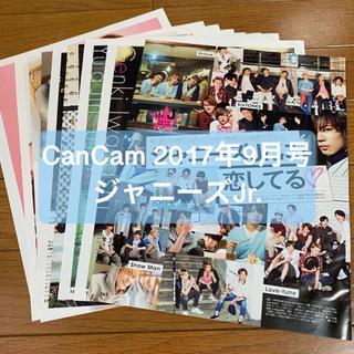 Johnny's - CanCam 2017年9月号 / ジャニーズJr. 切り抜き