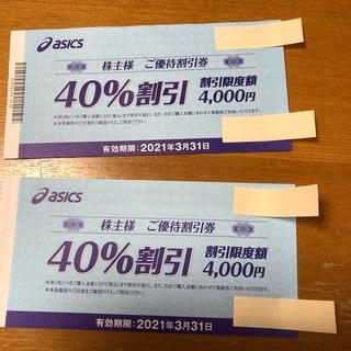asics - アシックス 株主優待 40%引き 5枚セット
