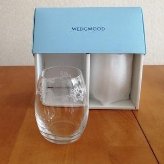 WEDGWOOD - WEDGWOOD ウェッジウッド タンブラー ペア 新品・未使用