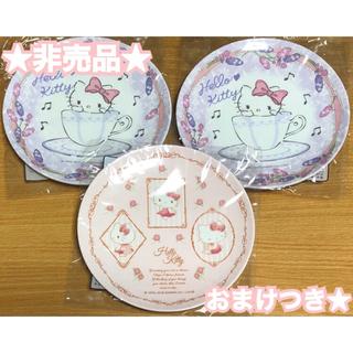 ハローキティ(ハローキティ)の非売品☆ Sanrio キティ メラミンプレート 3枚 おまけつき☆(食器)