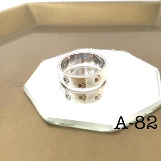 A-82 リング 足あと シルバー製(リング(指輪))