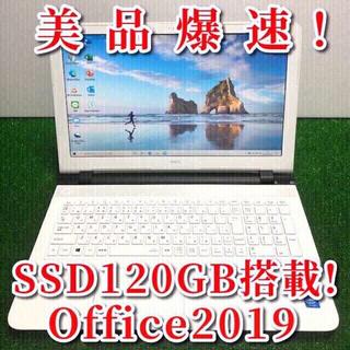 エヌイーシー(NEC)の週末大特価!美品!スタイリッシュ!爆速SSD☆MSOffice搭載 NEC(ノートPC)