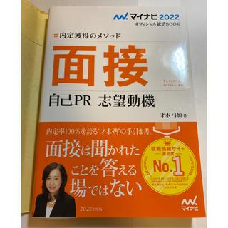 マイナビ2022 オフィシャル就活BOOK 内定獲得のメソッド 面接 自己PR…(資格/検定)