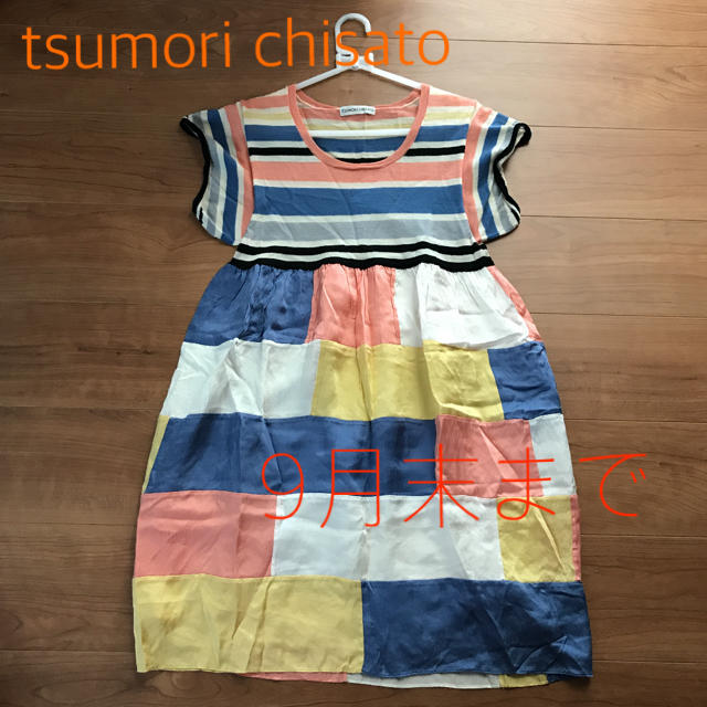 TSUMORI CHISATO(ツモリチサト)の大セール!ツモリチサト ワンピース かわいい! レディースのワンピース(ひざ丈ワンピース)の商品写真