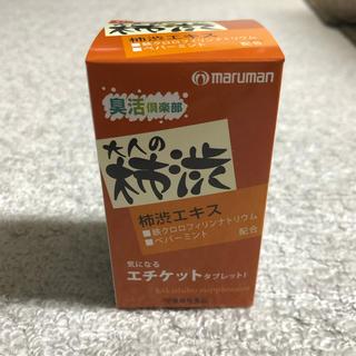 マルマン(Maruman)の柿渋エキス(その他)
