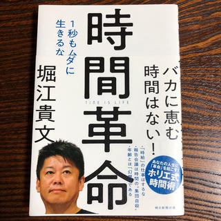 アサヒシンブンシュッパン(朝日新聞出版)の時間革命 1秒もムダに生きるな(ビジネス/経済)