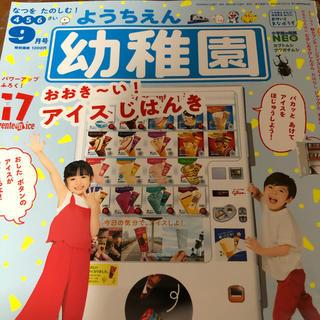 ショウガクカン(小学館)の新品‼️付属品全てあり‼️幼稚園 2020年 09月号(絵本/児童書)