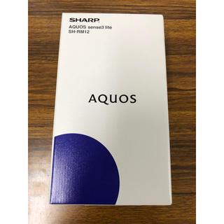 SHARP - (新品未使用) AQUOS sense3 lite SIMフリー