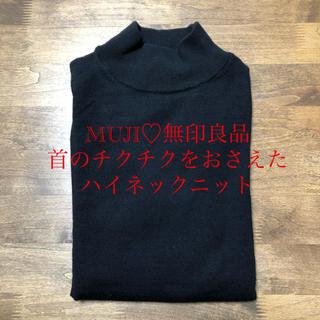 ムジルシリョウヒン(MUJI (無印良品))の【美品】無印良品♡首のチクチクをおさえたハイネックニットブラックSサイズ(ニット/セーター)
