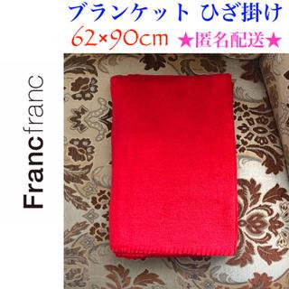 フランフラン(Francfranc)の未使用 Francfranc フランフラン ブランケット 赤(毛布)
