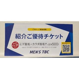 MEN'S TBC メンズTBC 優待チケット クーポン 脱毛(その他)