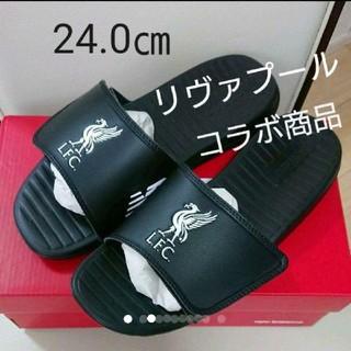 New Balance - 新品☆ニューバランス シャワーサンダル LFCコラボ BK 24.0㎝ ブラック
