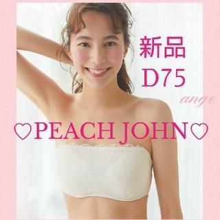 PEACH JOHN - 新品未使用タグ付き♡PEACH JOHN♡谷間見せないレーシィストラップレス♡