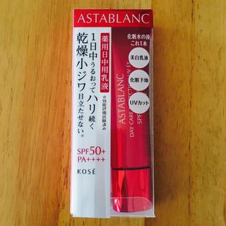 アスタブラン(ASTABLANC)のアスタブラン デイ ケア パーフェクション  EX UV(日焼け止め/サンオイル)