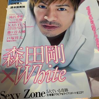 セクシー ゾーン(Sexy Zone)のSexy Zone ザ・テレビジョンColors White vol.22(アート/エンタメ/ホビー)
