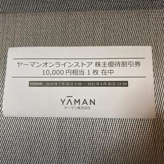 ヤーマン(YA-MAN)のヤーマン 株主優待 10000円 相当(ショッピング)