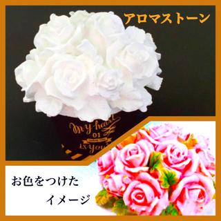 ♫薔薇のブーケ アロマストーン (とても大きなサイズ)(置物)