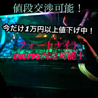 ゲーミングPC フォートナイト快適プレイ可能