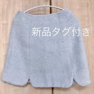 トランテアンソンドゥモード(31 Sons de mode)の新品未使用 更に再お値下げ ウール 膝丈スカート 裏地付き 膝上 水色(ひざ丈スカート)