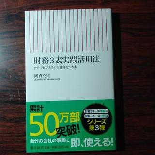 アサヒシンブンシュッパン(朝日新聞出版)の財務3表実践活用法 会計でビジネスの全体像をつかむ(ビジネス/経済)