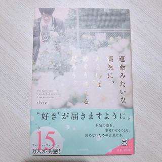 カドカワショテン(角川書店)の運命みたいな偶然に、あと何度めぐり逢えるだろう。(ノンフィクション/教養)