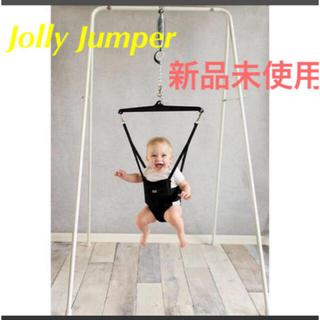 フィッシャープライス(Fisher-Price)の【新品未使用】Jolly Jumper ジョリー ジャンパー  ポータスタンド (ベビージム)
