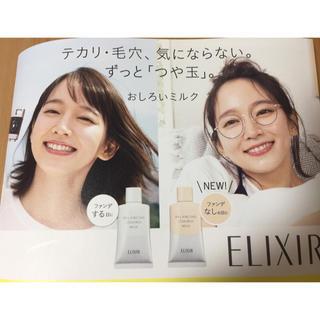 ELIXIR - エリクシールルフレ おしろいミルクサンプルセット