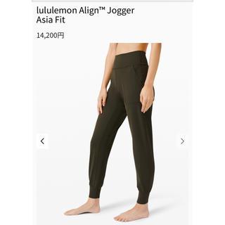 ルルレモン(lululemon)の新品 ルルレモン ジャガーパンツ lululemon AlignJogger (ヨガ)