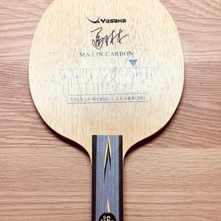 ヤサカ(Yasaka)の卓球ラケット ヤサカ 馬林カーボン ストレートグリップ(卓球)
