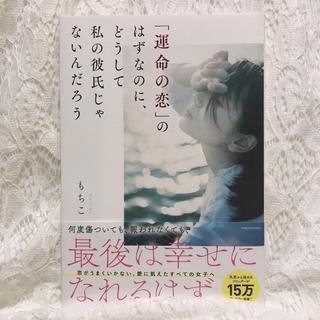 カドカワショテン(角川書店)の「運命の恋」のはずなのに、どうして私の彼氏じゃないんだろう(ノンフィクション/教養)