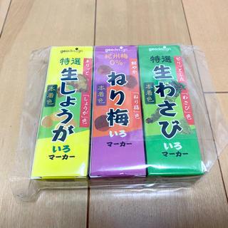 ムジルシリョウヒン(MUJI (無印良品))の薬味パッケージ・ジオデザイン蛍光ペン3色セット(ペン/マーカー)