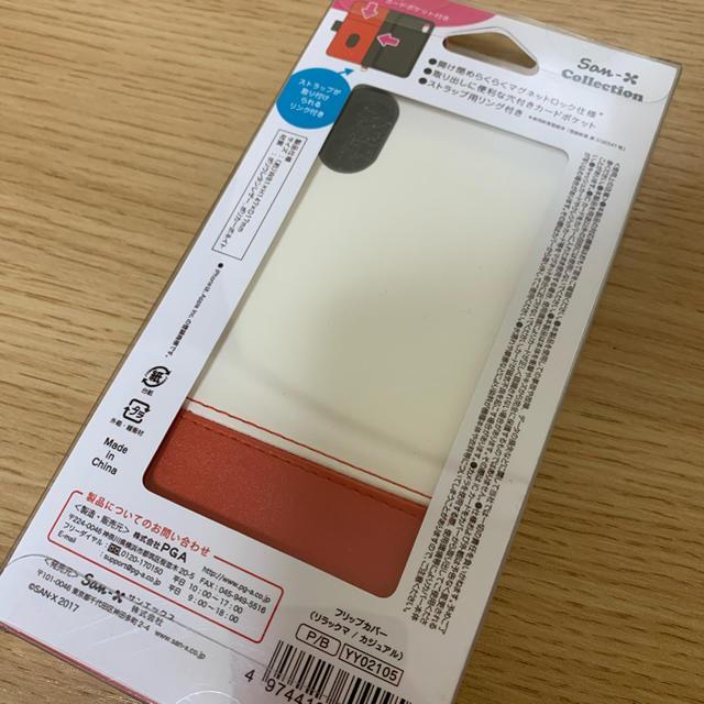 サンエックス(サンエックス)のリラックマ 手帳型 スマホケース iPhoneケース スマホ/家電/カメラのスマホアクセサリー(iPhoneケース)の商品写真