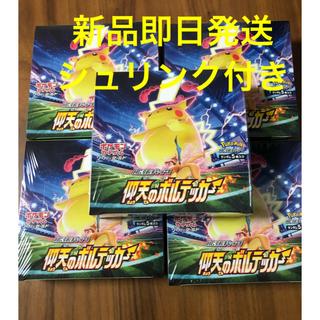 ポケモン(ポケモン)の新品即日発送 ポケモンカードゲーム 仰天のボルテッカー 5box(Box/デッキ/パック)