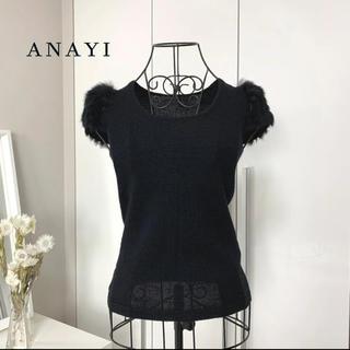ANAYI - 【美品】ANAYI アナイ ファー付き半袖ニット