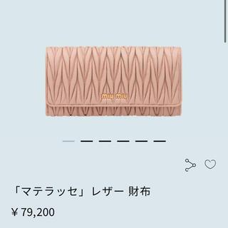ミュウミュウ(miumiu)のmiumiu マテラッセ(財布)