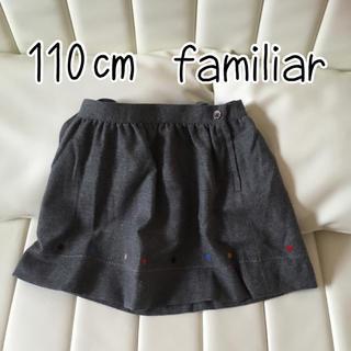 familiar - familiar 旧タグ 女児用 サスペンダースカート 110 希少