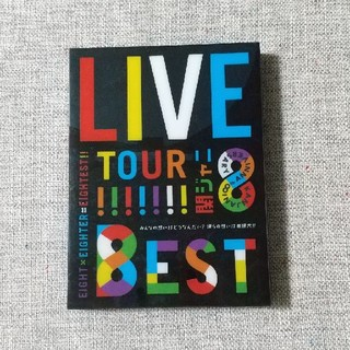関ジャニ∞ - 関ジャニ∞/KANJANI∞ LIVE TOUR!!8EST DVD 初回限定盤