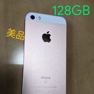 iPhone - iPhoneSE 128GB ローズゴールド