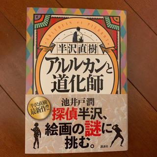 半沢直樹 アルルカンと道化師(文学/小説)