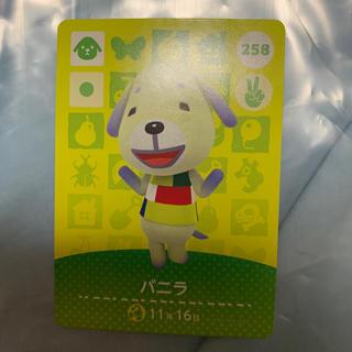 ニンテンドースイッチ(Nintendo Switch)のどうぶつの森 amiiboカード バニラ(カード)