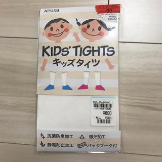 アツギ(Atsugi)のタイツ ホワイト110〜130(靴下/タイツ)