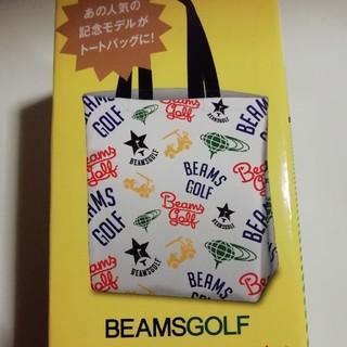 ビームス(BEAMS)のBEAMS GOLF トートバッグ 【新品】(トートバッグ)