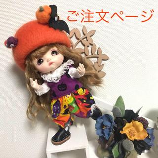 オビツ11 サイズ ハロウィンサロペ(人形)